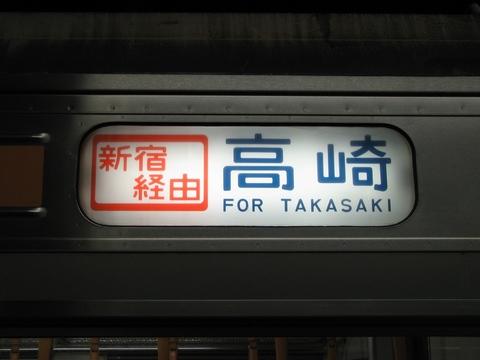 新宿経由高崎