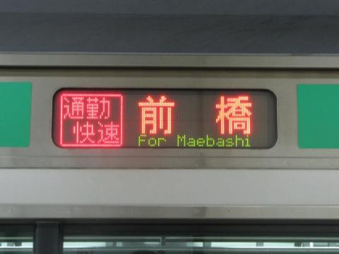 通勤快速前橋_1