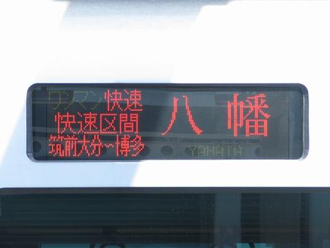 ワンマン快速快速区間筑前大分~博多_八幡_1
