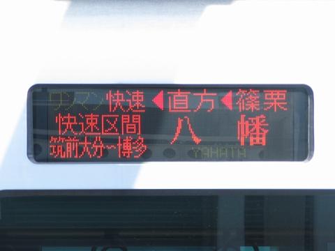 ワンマン快速快速区間筑前大分~博多_八幡_2
