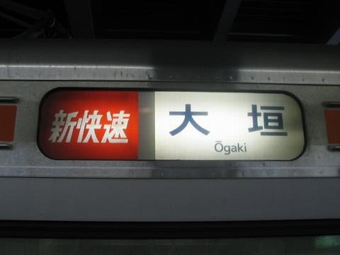 新快速大垣(幕)