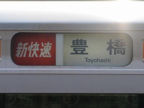 新快速豊橋(幕)