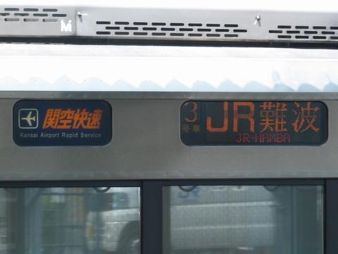 関空快速JR難波