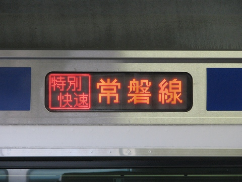 特別快速上野_2
