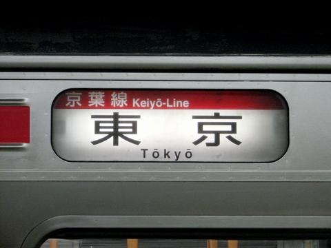 京葉線東京
