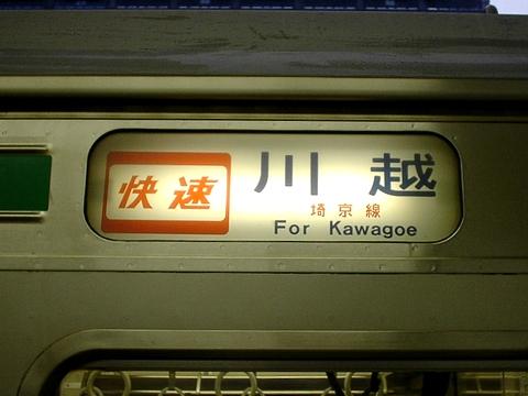 埼京線快速川越(幕)