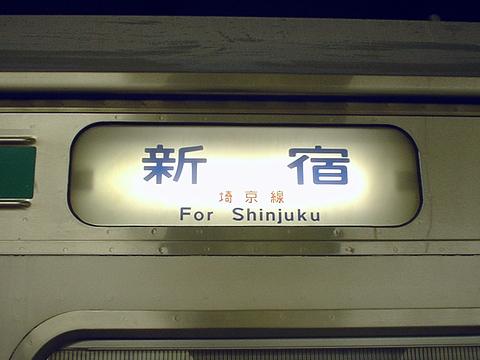 埼京線新宿(幕)