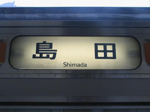島田(大型)