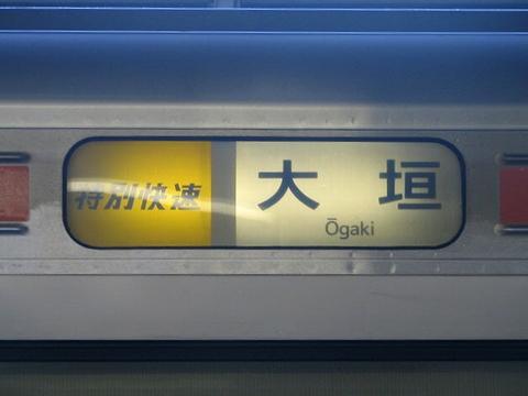 特別快速大垣(幕)