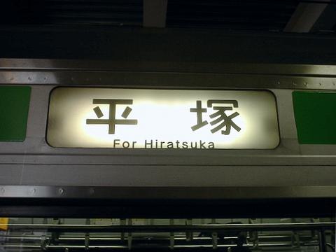 平塚(幕)