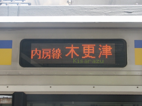 内房線木更津_1
