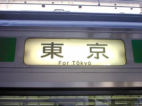 東京(幕)