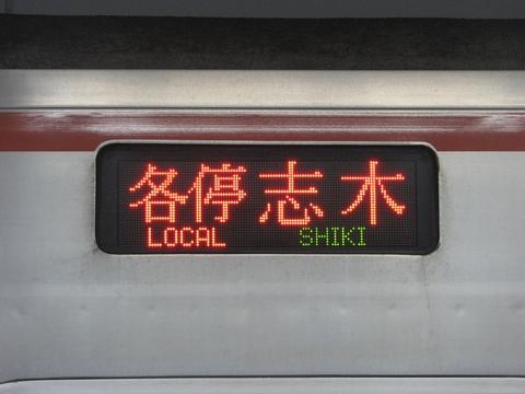 各停志木東武東上線直通東上線内各駅停車_1