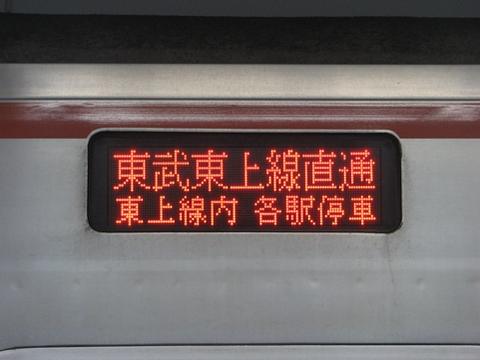 各停志木東武東上線直通東上線内各駅停車_2