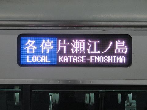 各停片瀬江ノ島(フルカラーLED)