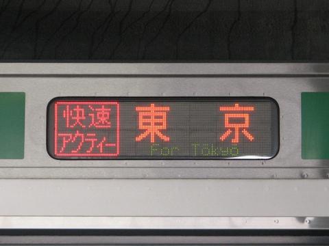 快速アクティー東京_1
