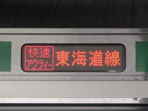 快速アクティー東京_2