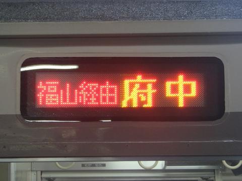 福山経由府中