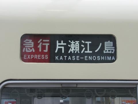 急行片瀬江ノ島