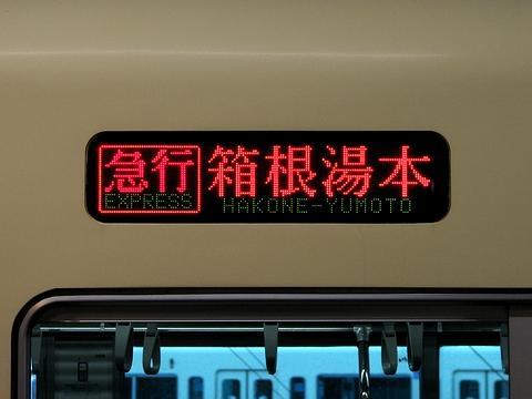 急行箱根湯本(LED)