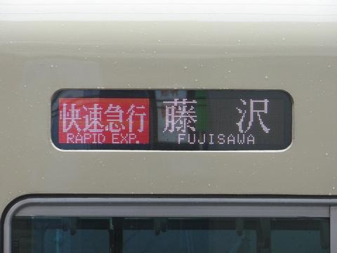 快速急行藤沢(フルカラーLED)