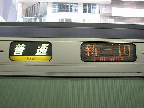 普通(黄)新三田