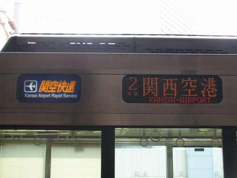 関空快速関西空港