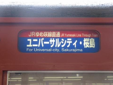 JRゆめ咲線直通ユニバーサルシティ・桜島