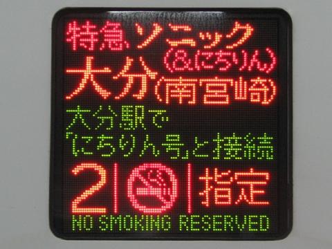 ソニック&にちりん大分(南宮崎)大分駅で接続_指定