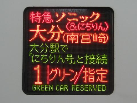 ソニック&にちりん大分(南宮崎)大分駅で接続_グリーン・指定