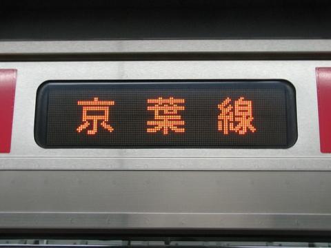 快速東京_2