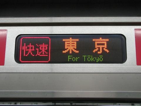 快速東京_1