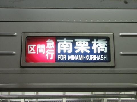 区間急行南栗橋