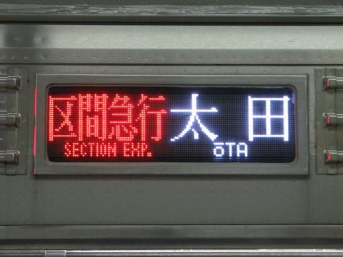 区間急行太田