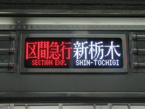 区間急行新栃木