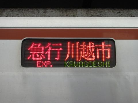 急行川越市東武東上線直通東上線内各駅停車_1