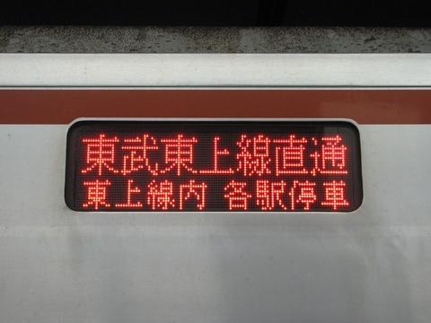 急行川越市東武東上線直通東上線内各駅停車_2