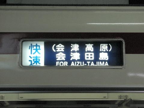 快速(会津高原)会津田島
