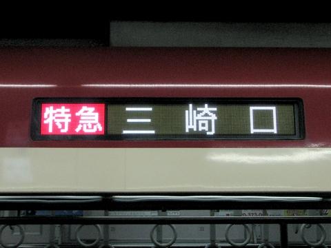 特急三崎口_1