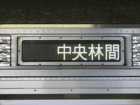 中央林間_1