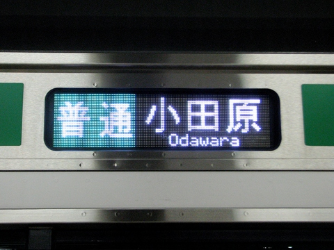 東海道線普通小田原_1