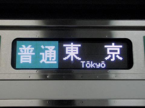 東海道線普通東京_1