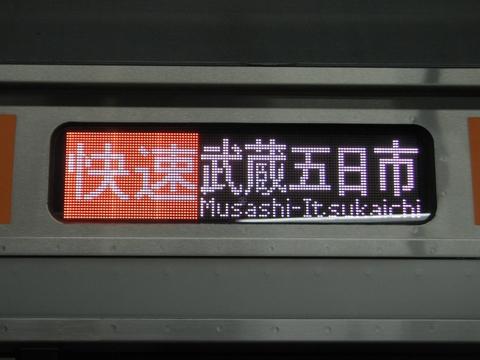快速武蔵五日市