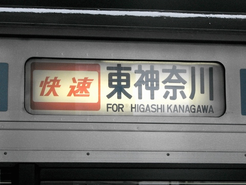 快速東神奈川