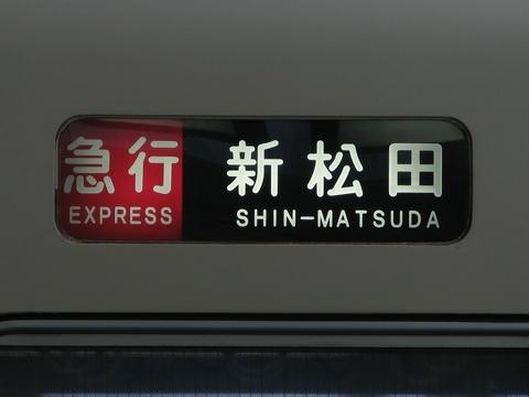 急行新松田