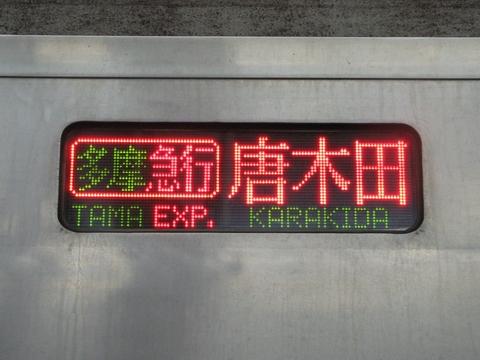 多摩急行唐木田(LED)
