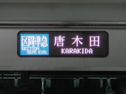 区間準急唐木田(フルカラーLED)