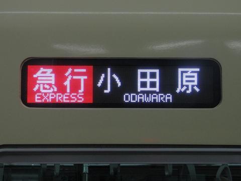 急行小田原(フルカラーLED)