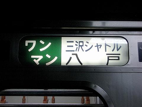 ワンマン三沢シャトル八戸