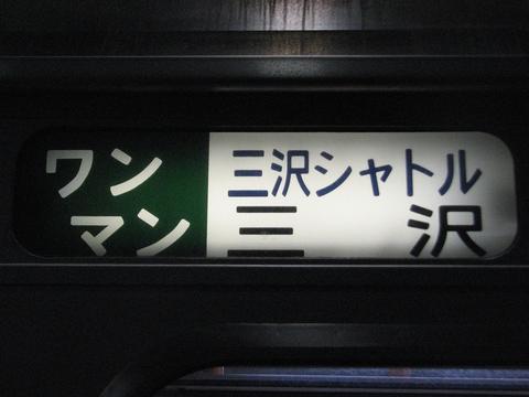 ワンマン三沢シャトル三沢
